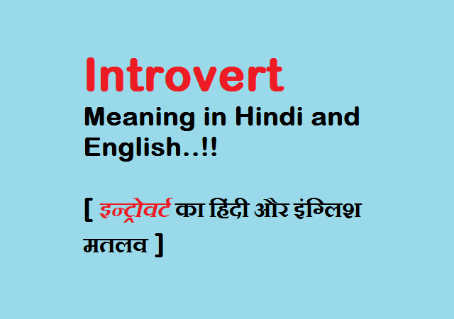 introvert-meaning-in-hindi