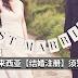 马来西亚【结婚注册】须知!收藏起来!