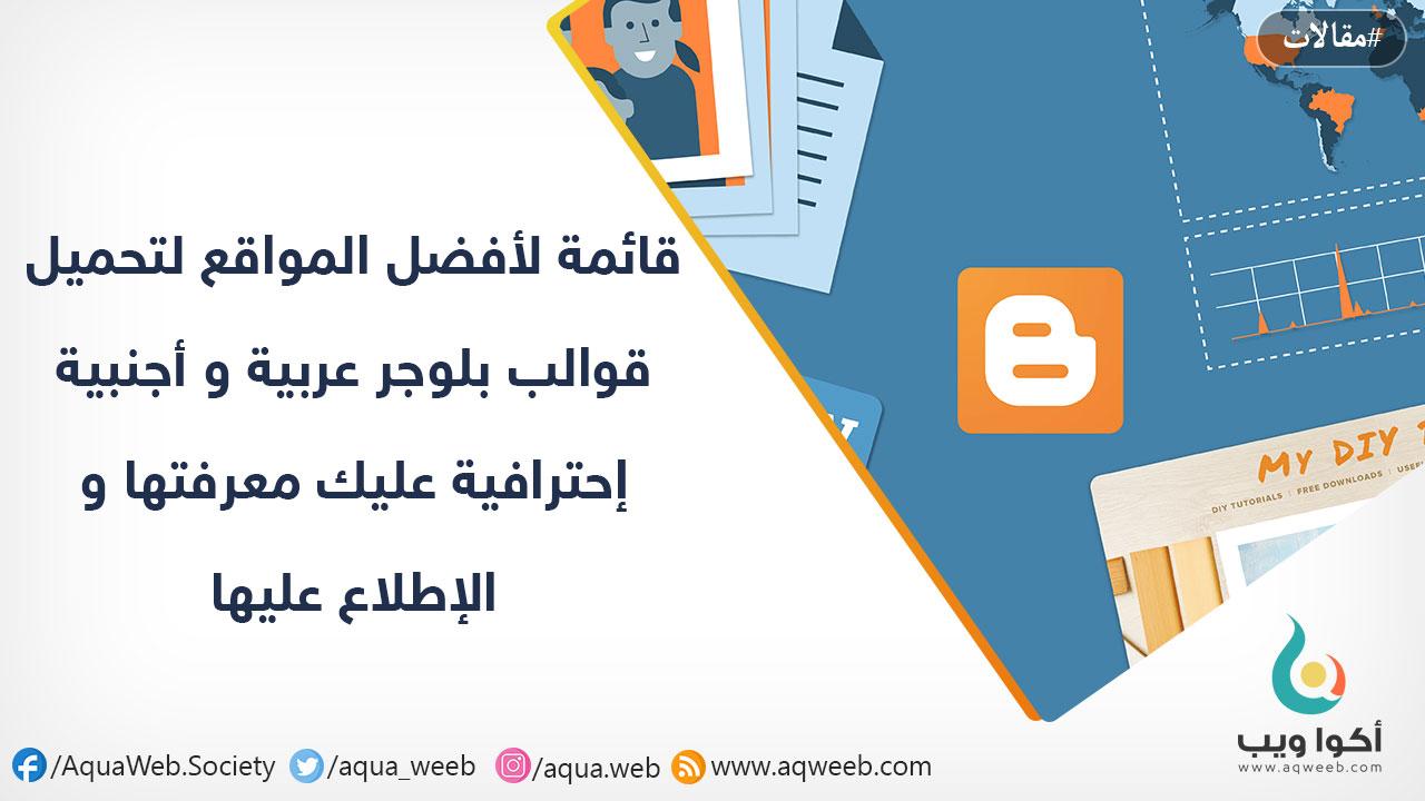 قائمة لأفضل المواقع لتحميل قوالب بلوجر عربية و أجنبية إحترافية