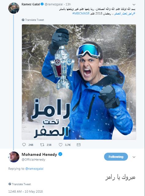 تعرف على ضحايا برنامج رامز تحت الثلج فى رمضان 2018 مع رامز جلال