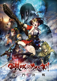 تقرير فيلم Koutetsujou no Kabaneri Movie 3: Unato Kessen
