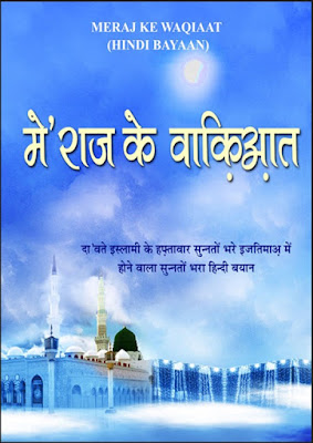 Download: Meraj k Waqiaat pdf in Hindi