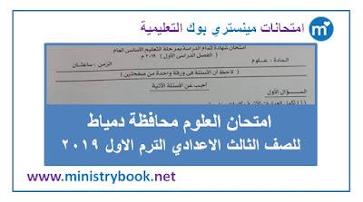 امتحان العلوم للصف الثالث الاعدادى الترم الاول 2019 دمياط