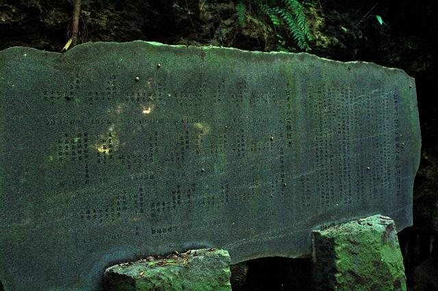 チビチリガマの石碑の写真