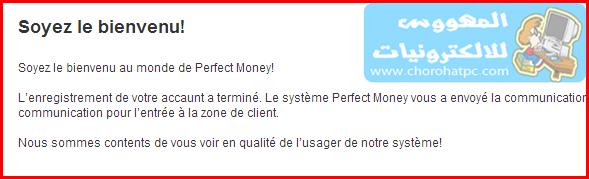 شرح طريقة التسجيل في بنك perfect money + التفعيل