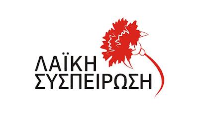 Λαϊκή Συσπείρωση Πελοποννήσου