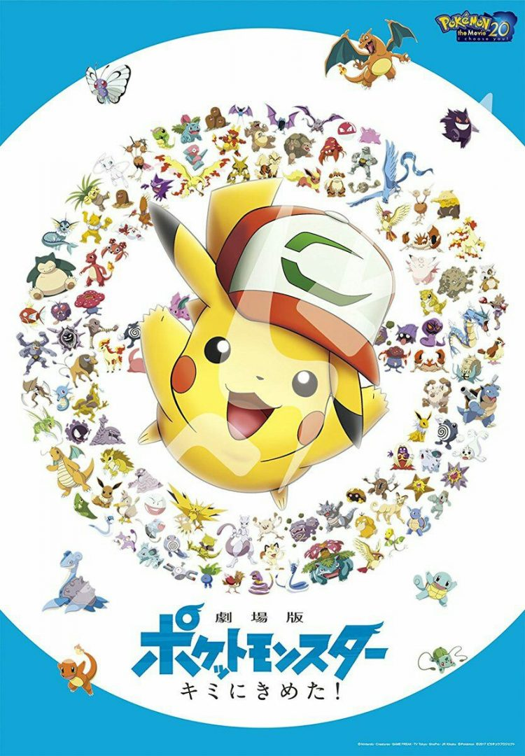 ¡Un nuevo poderoso pokémon acompañaría a Ash en la nueva película de reinicio!