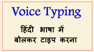 Hindi Voice Typing