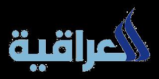 قناة العراقية الاخبارية على الهوتبورد