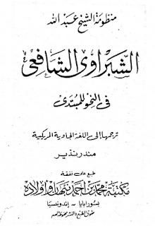 Download kitab syabrowi syafii Pdf