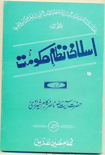 اسلامی نظام حکومت تالیف آیت اللہ ناصر مکارم شیرازی