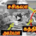 PERFECT PROOF AGAINST SASI | ANDROID TAMIL