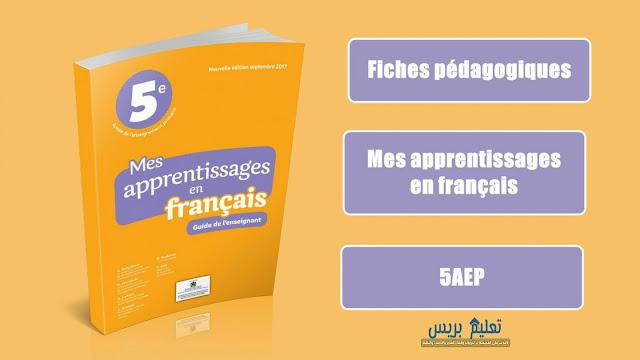 جذاذات الدورة الثانية اللغة الفرنسية - Les fiches mes apprentissages palier 2 - 5aep 2018
