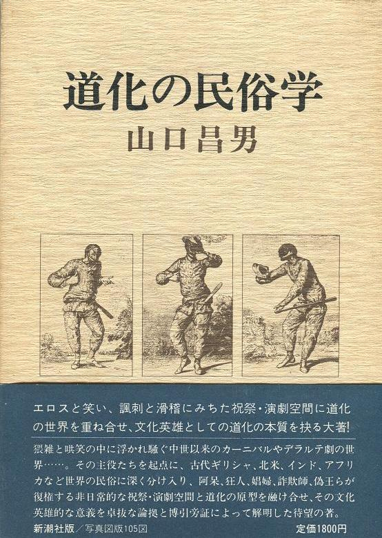 英語 文化 人類 学