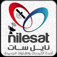 تردد واحد ينزل جميع قنوات و ترددات NILESAT