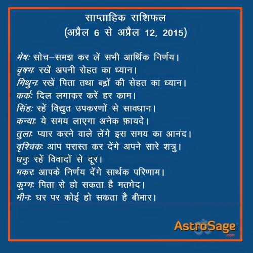6 April 2015 se 12 April 2015 se jaane ane wale saptah me apna bhavishya.