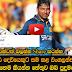Sangakkara god equated England player