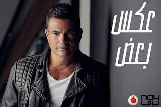 اغنية عكس بعض, البوم عمرو دياب 2016, تحميل أغاني 2016, عكس بعض, عمرو دياب,