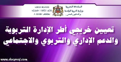 تعيين خريجي أطر الإدارة التربوية والدعم الإداري والتربوي والاجتماعي