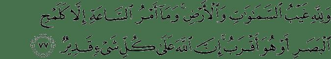 Surat An Nahl Ayat 77