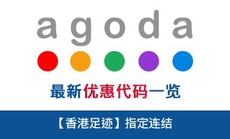 按此取得 Agoda 最新优惠代码