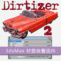 3dsMax  Dirtizer 3dsMax材質做舊插件下載