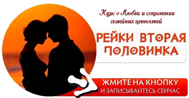 https://reikiterehova.blogspot.ru/2016/08/blog-post_96.html