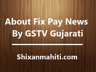 About Fix Pay News By GSTV Gujarati
