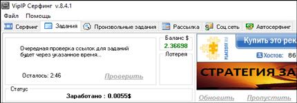 Вид программы Vipip