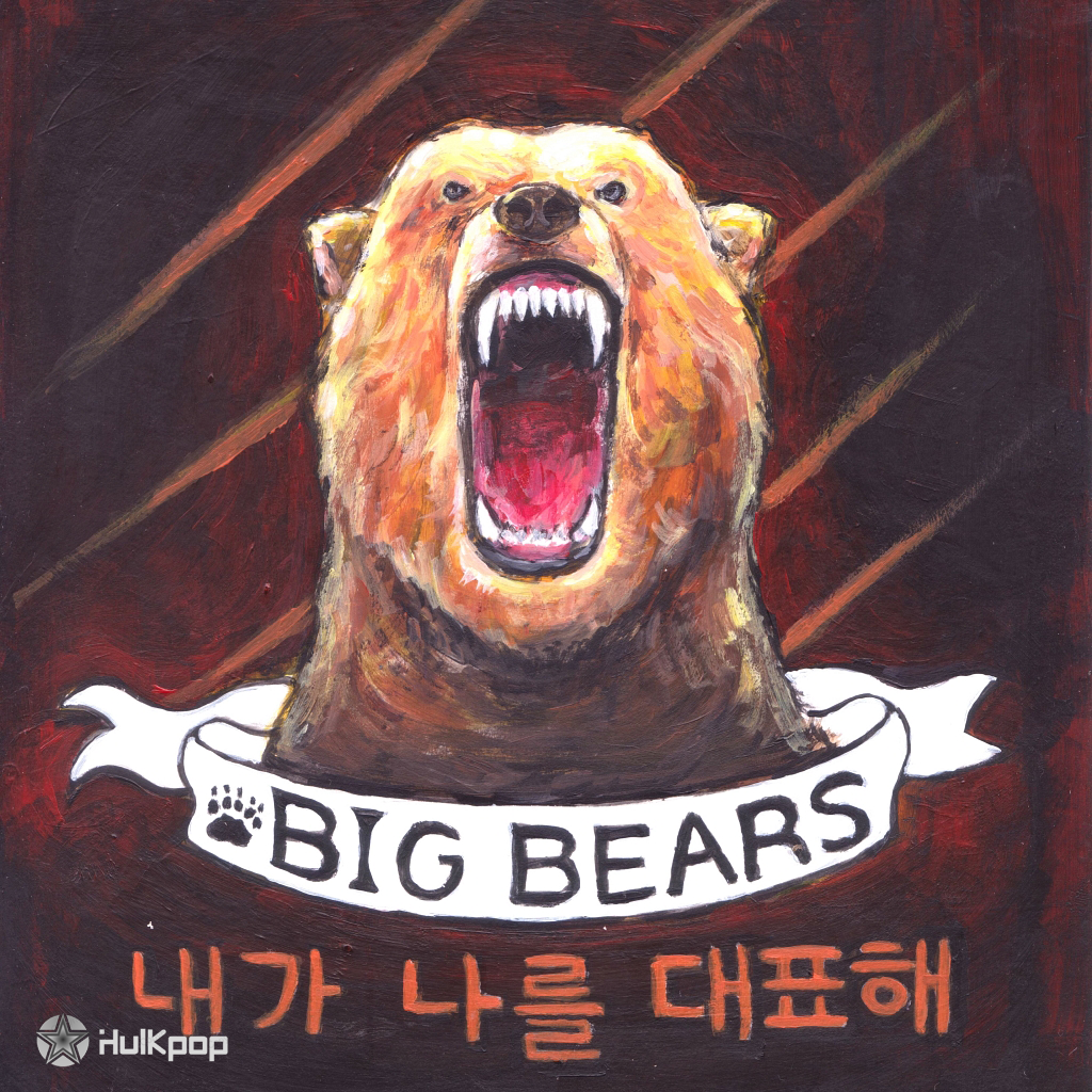 [Single] Big Bears – One Behalf Of Me