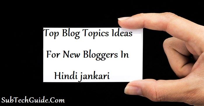 Top Blog Topics Ideas For New Bloggers In Hindi jankari
