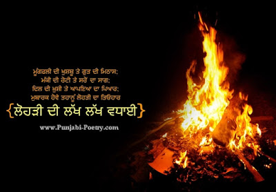 Happy Lohri 2017 Punjabi Whatsapp Status, Facebook Messages