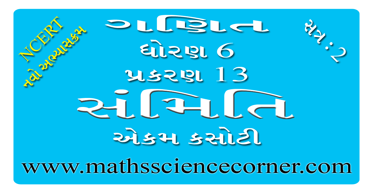 Maths Std 6 Ch 13 Ekam Kasoti