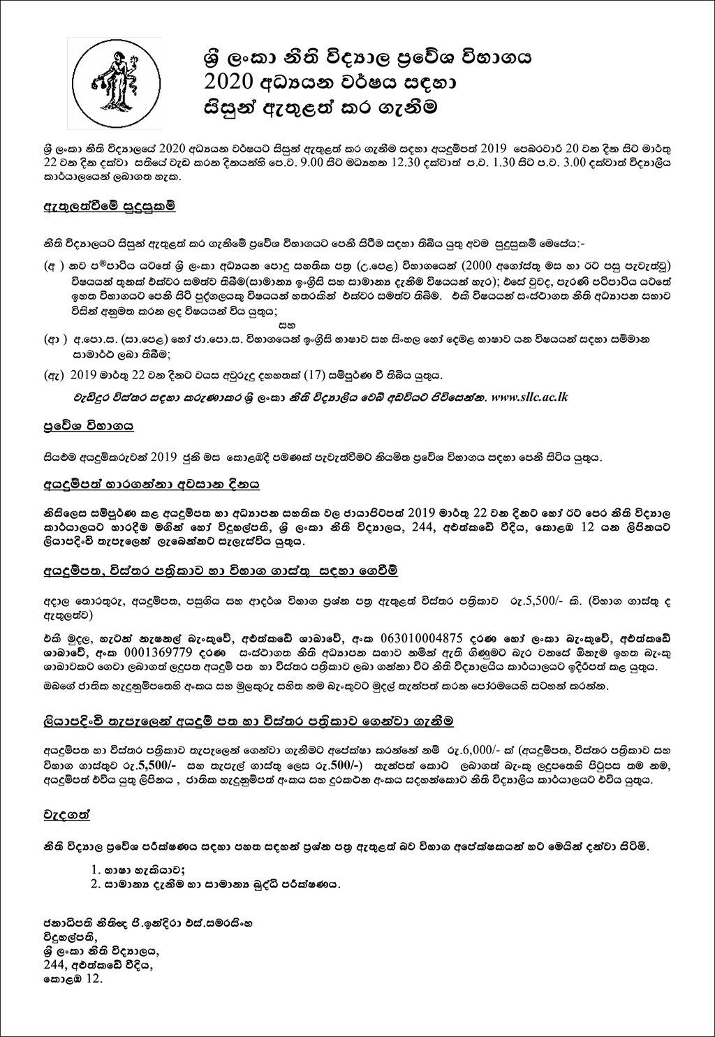 Application for Sri Lanka Law College Entrance Exam 2020