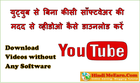 Download Youtube Software without any software