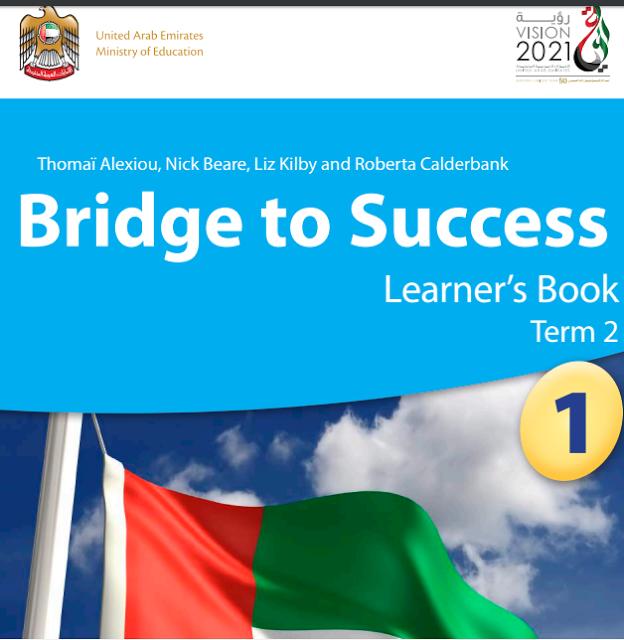 تحميل كتاب الانجليزية للصف الأول الفصل الثاني 2016-2017
