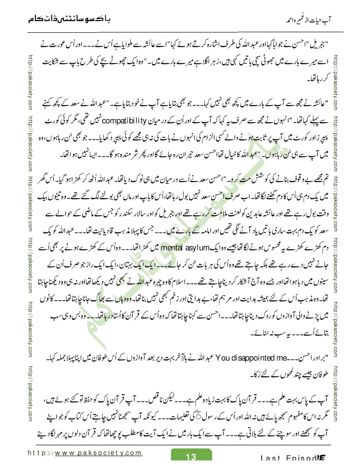 Kitab dost aab e hayat by umaira ahmed last episode online reading