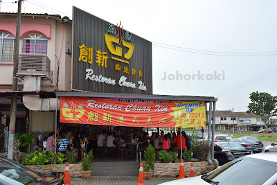 Chuan-Xin-Restaurant-Taman-Skudai-Bahru-Johor-Bahru-创新鲍鱼粿条