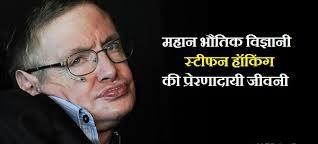 स्टीफन हॉकिंग जीवनी - Biography of Stephen Hawking in Hindi Jivani