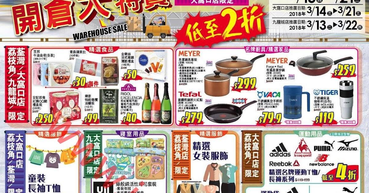 AEON:開倉大特賣 低至2折(至22/3) ( Jetso Club 著數俱樂部 )