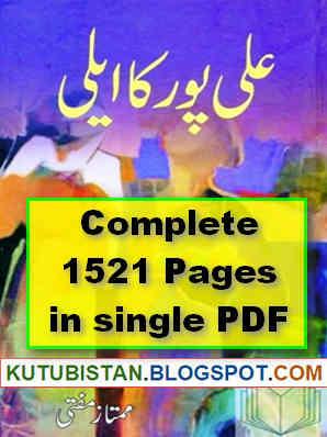 Labbaik By Mumtaz Mufti Download