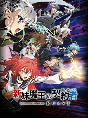 Shinmai Maou no Testament Burst - Shinmai Maou no Testament Burst (2015)