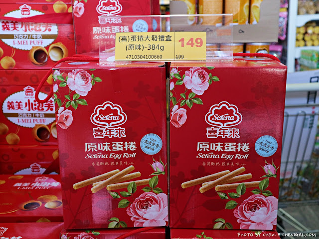 IMG 8973 - 熱血採訪│台灣E食館,年貨糖果餅乾禮盒買到剁手手!甜甜價讓你們吃得嘴甜心也甜!