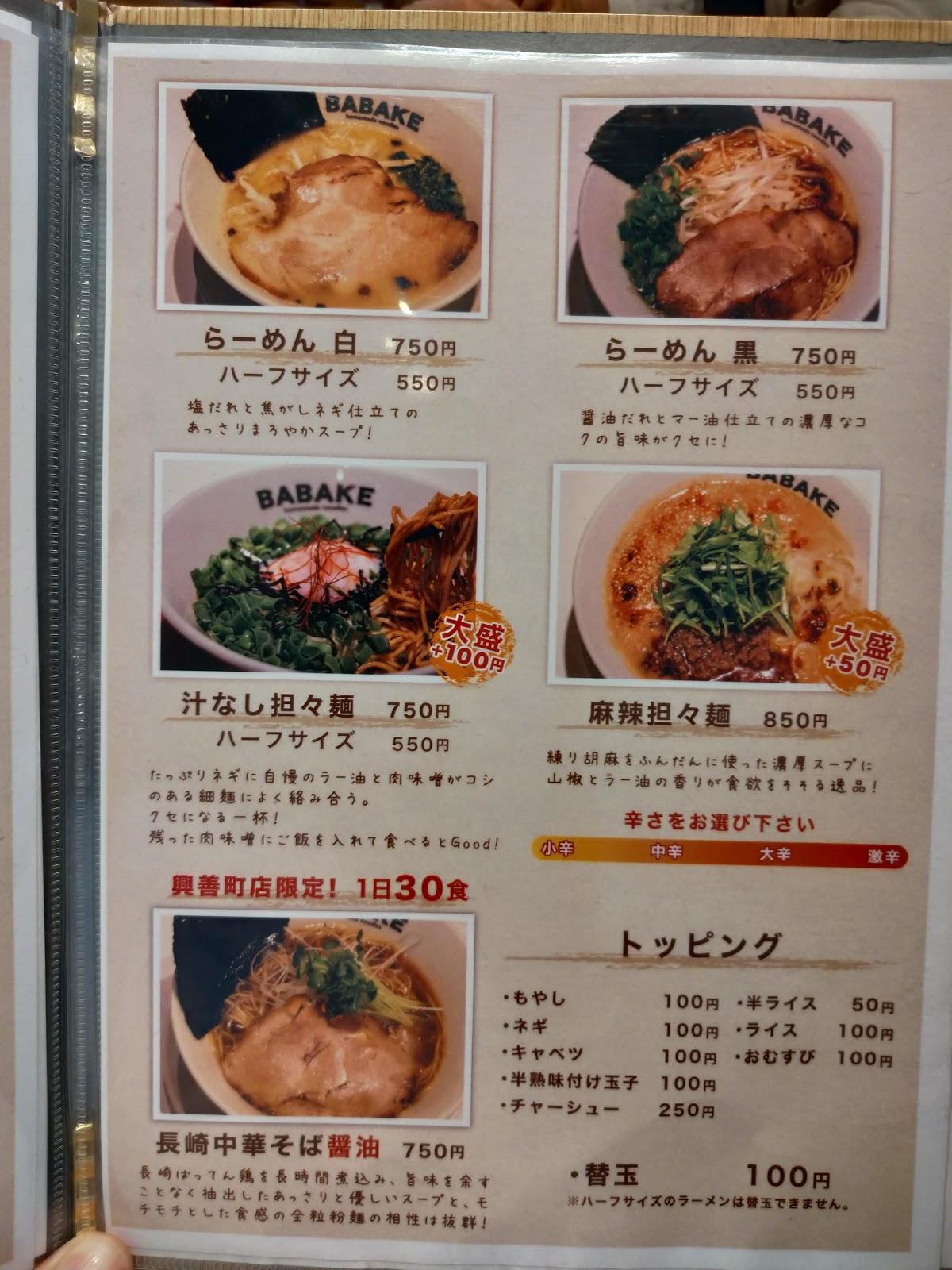 メニュー【長崎グルメ】BABAKE興善町店で麻辣担担麺を堪能!