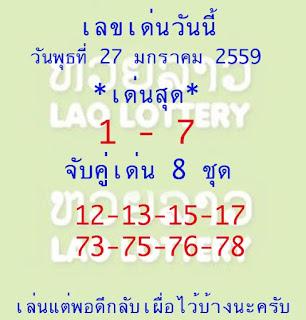 หวยลาว,ผลหวยลาวล่าสุด,ตรวจหวยลาว ผลหวยลาวประจำวันที่ 27/01/59 มกราคม 59 ,หวยเด็ดงวดนี้,เลขเด็ดงวดนี้,ตรวจหวยลาวล่าสุด