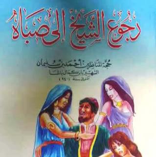 رجوع الشيخ الى صباه - الباب الثانى عشر:  في المسوحات الزائدة في الباه ( الجماع والنكاح )