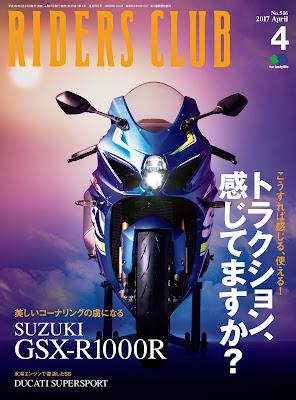 [雑誌] RIDERS CLUB 2017年04月号 No.516 Raw Download