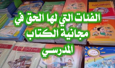 الفئات التي يمكنها الاستفادة من الكتاب المدرسي مجانا