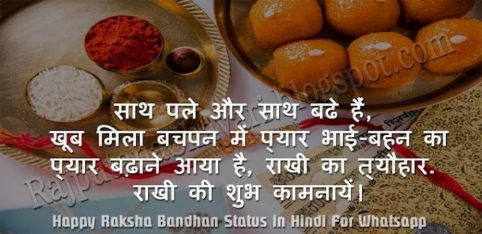 100+ Latest Happy Raksha Bandhan 2018 Status in Hindi