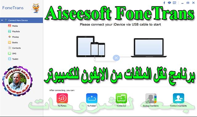 برنامج نقل الملفات من الايفون للكمبيوتر  Aiseesoft FoneTrans 9.0.6